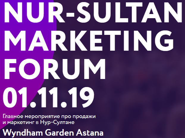 NUR-SULTAN MARKETING FORUM 1 ноября 2019